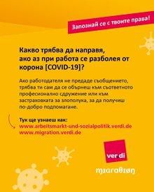 Corona - Kenne deine Rechte! (bulgarisch)